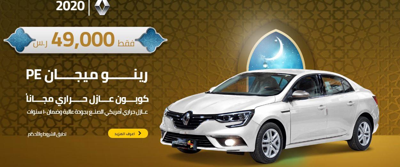 عروض Ramadan 2020 من مجموعة Saleh علي سيارات رينو